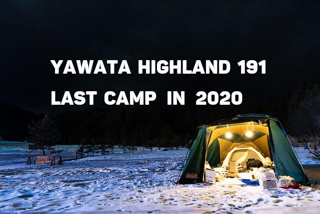 やわたハイランド キャンプ