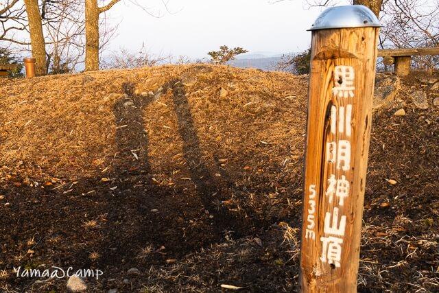 黒川明神山