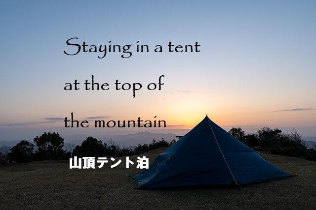 テント泊 広島